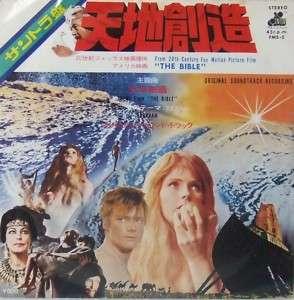 OST THE BIBLEIN THE BEGINNING John Huston Japan 7