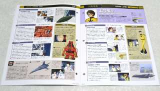Space Battleship Yamato Official Fact File Book #53 SF Anime Star
