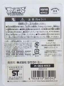 POKEMON TAKARA TOMY MONSTER COLLECTION FIGURE POKABU TEPIG