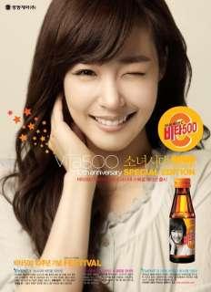 SNSD Girls Generation VITA500 Poster 1set k pop korea