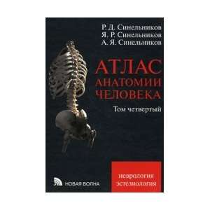 Atlas of Human Anatomy The 4 TT 4 . / Atlas anatomii cheloveka V 4 t