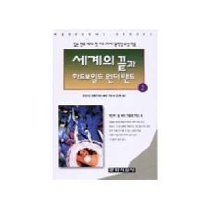 (Korean Edition)  2 Volume Set Murakami Haruki, Kim Jin uk Books