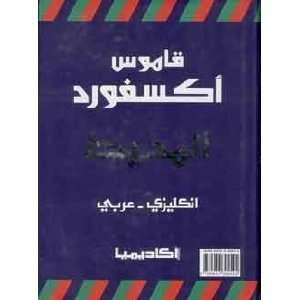 Oxford Study Dictionary (English Arabic) (English Arabic Dictionary