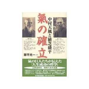 Tempu Nakamura & Morihei Ueshiba Book by Koichi Tohei