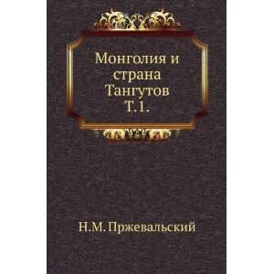 strana Tangutov. T.1. (in Russian language) N.M. Przhevalskij Books