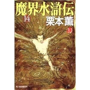 Makai Suikoden : 14 [Japanese Edition] (9784758430371