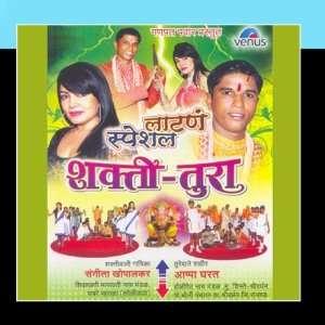 Latana Special  Shakti Tura (Marathi Devotional) Various