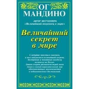 Velichajshij sekret v mire (9785818311814): O. Mandino