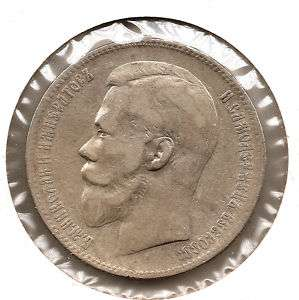 Russia 1 Rouble 0.900 Silver coin 1899 ФЗ Nicholas II