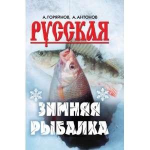 Russkaya zimnyaya rybalka (in Russian language): Goryajnov