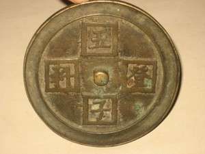 Exquisite Antique Chinese Ming Dynasty Copper Mirror 15c Wuzidengke