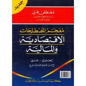Dictionary of Economics and Financial Terms English   Arabic (Arabic