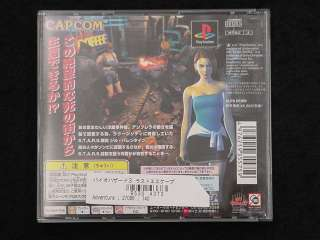 Bio Hazard 3 Last Escape PlayStation JP GAME.