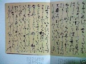 Japanese Sarashina nikki/diary FujiwaranoTeika/Sadaie