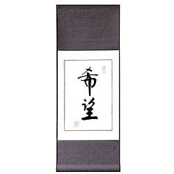 Chinese Symbol for Hope Wall Art Scroll Painting