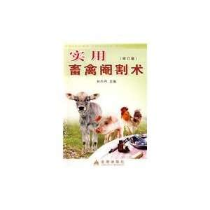 practical livestock castration surgery (Revised Edition): SUN DA DAN