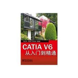 CATIA V6 from the entry to the master (9787121134128): GAO