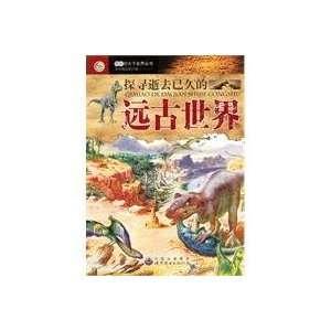 ) TAN XUN SHI QU YI JIU DE YUAN GU SHI JIE )XIE ZU Books