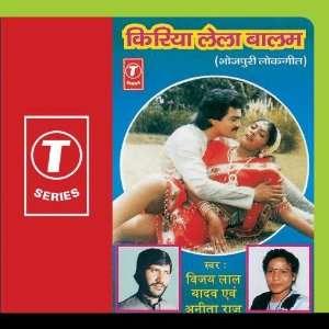 Kiriya Lela Balam Yusuf Khan Music