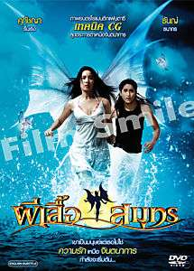 DVD Butterfly Ocean Thai Movie Sub Eng