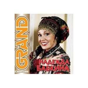 Grand Collection Nadezda Babkina: Nadezda Babkina: Music