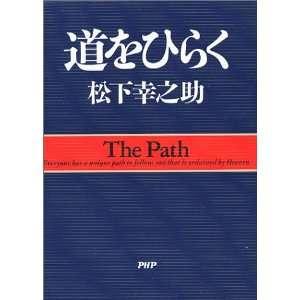 Heaven [Japanese Edition] (9784569534077): Konosuke Matsushita: Books