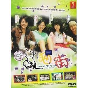Cat Street Japanese Tv Drama Dvd English Subtitle 2 Dvds