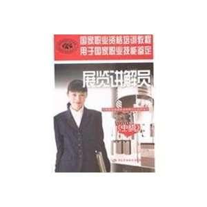 ) ZHONG GUO JIU YE PEI XUN ZHI DAO ZHONG XIN ZU ZHI Books