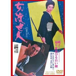 Japanese Movie   Onna Toseinin [Japan DVD] DSTD 3501