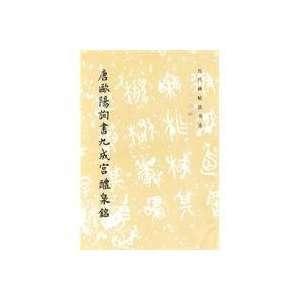 Tang Ming Ouyang Xun book Jiu Chenggong Liquan / ancient