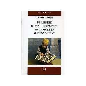 islamskuyu filosofiyu   (Tema) (9785777702623) Limen O. Books